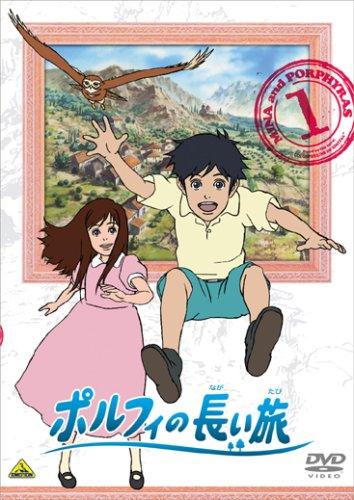 ポルフィの長い旅 1 [DVD]