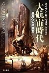 大航宙時代: 星海への旅立ち (ハヤカワ文庫 SF ロ 9-1)