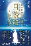 """「日本超古代史」探究 """"月読命"""
