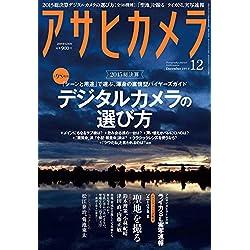 アサヒカメラ 2015年 12 月号 [雑誌]