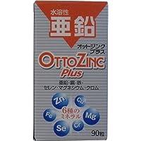 水溶性亜鉛 オットジンクプラス 90粒 ×3個セット