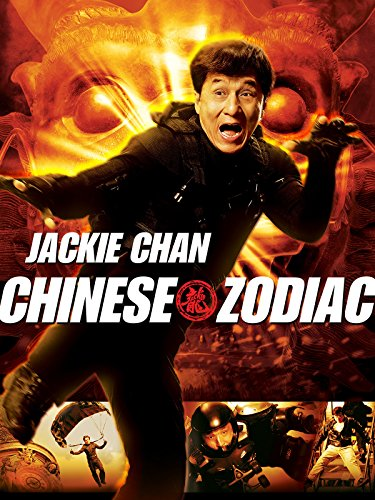 chinese zodiac jackie chan amazon co uk wel e