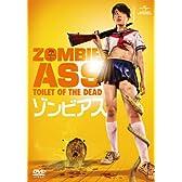 ゾンビアス [DVD]