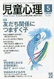 児童心理 2016年 05 月号 [雑誌]