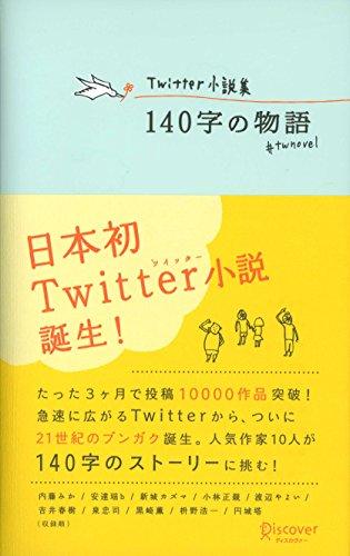 Twitter小説集 140字の物語 [Kindle版]