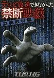 テレビ放送できなかった禁断映像 盗聴取材編 [DVD] (商品イメージ)