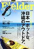 Fielder vol.8 (SAKURA・MOOK 61)
