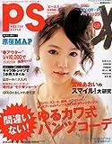 PS (ピーエス) 2011年 04月号 [雑誌]
