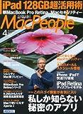 Mac People (�ޥå��ԡ��ץ�) 2013ǯ 04��� [����]