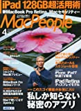 Mac People (マックピープル) 2013年 04月号 [雑誌]