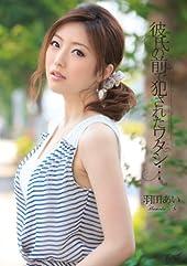 彼氏の前で犯されたワタシ… 羽田あい アイデアポケット [DVD]