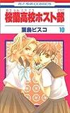 桜蘭高校ホスト部 第10巻 (花とゆめCOMICS)