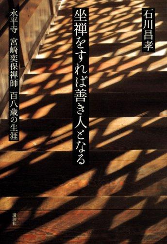 坐禅をすれば善き人となる―永平寺宮崎奕保禅師百八歳の生涯