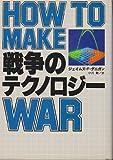 戦争のテクノロジー