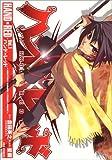 ハンド×レッド 1 (IDコミックススペシャル REXコミックス)
