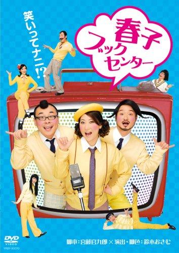 春子ブックセンター [DVD]