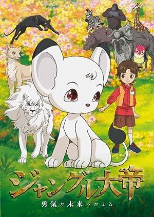 ジャングル大帝 ~勇気が未来をかえる~ 通常版 [DVD]
