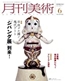 月刊 美術 2011年 06月号 [雑誌]