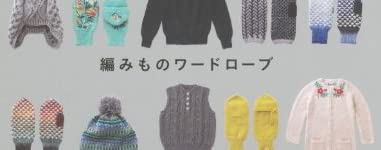 編みものワードローブ