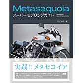 Metasequoiaスーパーモデリングガイド