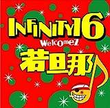 KAKUGO-INFINITY 16 welcomez 若旦那