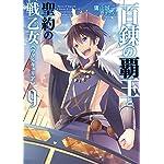 百錬の覇王と聖約の戦乙女9 (HJ文庫)