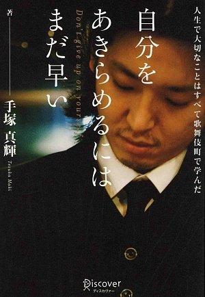 自分をあきらめるにはまだ早い 人生で大切なことはすべて歌舞伎町で学んだ