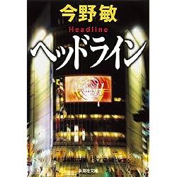 【シリーズ】 ヘッドライン スクープ (集英社文庫) [Kindle版]