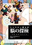 img - for Minsuki  Hakushi No No  No Tanken: Jo shiki Kanjo  Jiko Towa book / textbook / text book