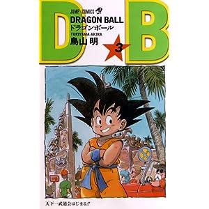 DRAGON BALL 3 (ジャンプ・コミックス)