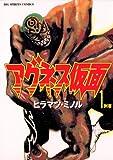 アグネス仮面(1) (ビッグコミックス)