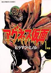 アグネス仮面(1): 1 (ビッグコミックス)