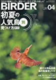 BIRDER (バーダー) 2010年 04月号 [雑誌]