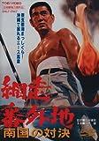 網走番外地 南国の対決 [DVD]