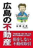 広島の不動産