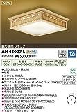 KOIZUMI(コイズミ照明) 和風LEDシーリングライト 新遠角(しんおちずみ) 【適用畳数:~12畳】 調光・調色タイプ AH43027L