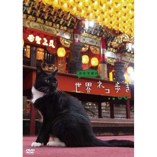 岩合光昭の世界ネコ歩き 台湾【NHKスクエア限定商品】