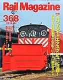 Rail Magazine (レイル・マガジン) 2014年 05月号