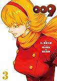 009 RE:CYBORG3巻 (デジタル版ビッグガンガンコミックスSUPER)