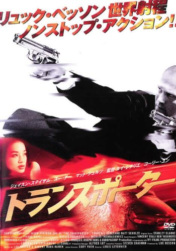 トランスポーター THE TRANSPORTER  [DVD]