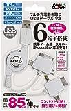 (New3DSLL/New3DS/3DSLL/PS Vita1000シリーズ/PS Vita2000シリーズ/PSP/ iPhone5/スマートフォン用) マルチ充電巻き取りUSBケーブルV2