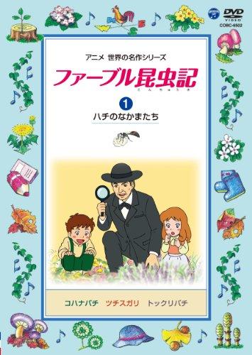 ファーブル昆虫記(1) ハチのなかまたち [DVD]