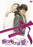 振り向けば愛 DVD-BOX