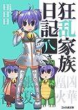 狂乱家族日記 八さつめ (ファミ通文庫 あ 8-1-8) (ファミ通文庫)
