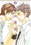 指先の恋情 (GUSH COMICS)