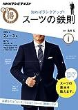 NHK まる得マガジン 知ればランクアップ! スーツの鉄則 2014年 2月/3月 [雑誌] NHKテキスト