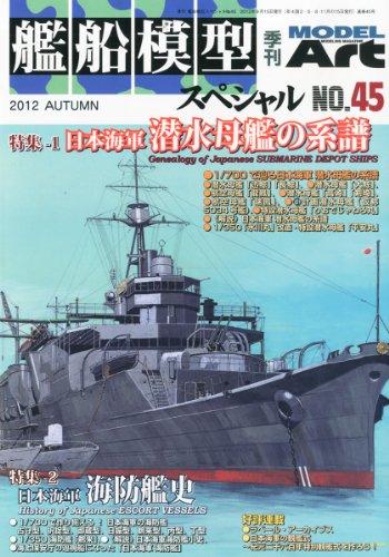迅鯨 (潜水母艦) - Japanese submarine ...