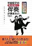 平田紀子のもっと嬉しい伴奏が弾きたい 歌謡史資料集&全曲伴奏譜 (「theミュージックセラピー」実践ハンドブック)