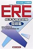 """ERE""""経済学検定試験""""問題集〈2014年12月受験用〉"""