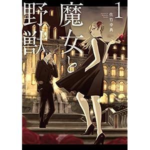魔女と野獣(1) (ヤングマガジンコミックス) [Kindle版]